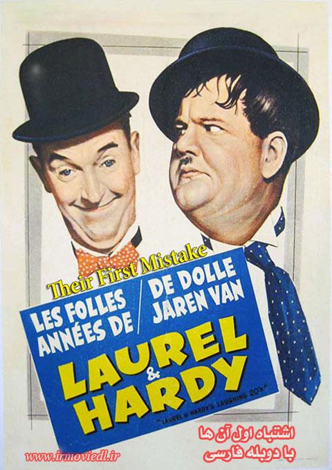 دانلود فیلم لورل و هاردی اشتباه اول آنها Their First Mistake 1932 با دوبله فارسی