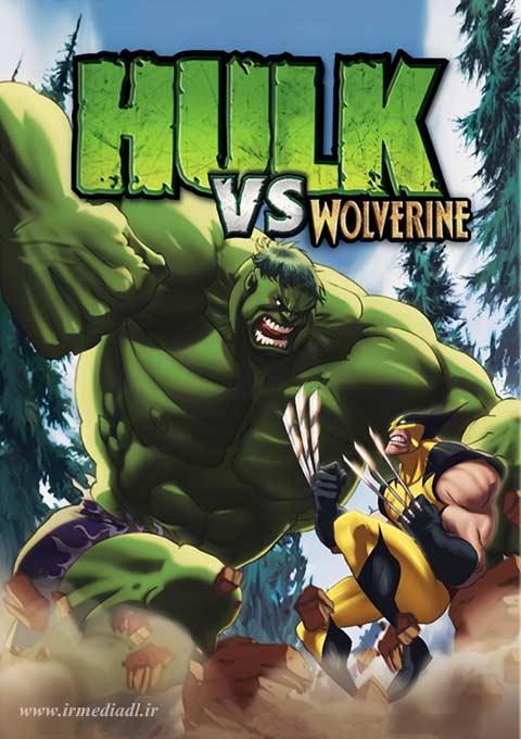 کارتون Hulk vs Wolverine 2009