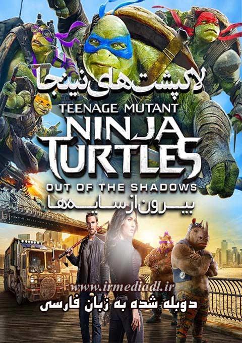فیلم لاک پشت های نینجا : بیرون از سایه ها