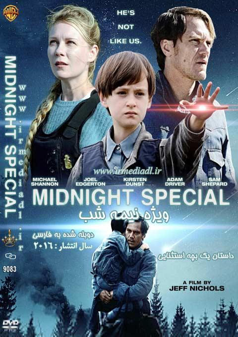 فیلم وِیژه نیمه شب