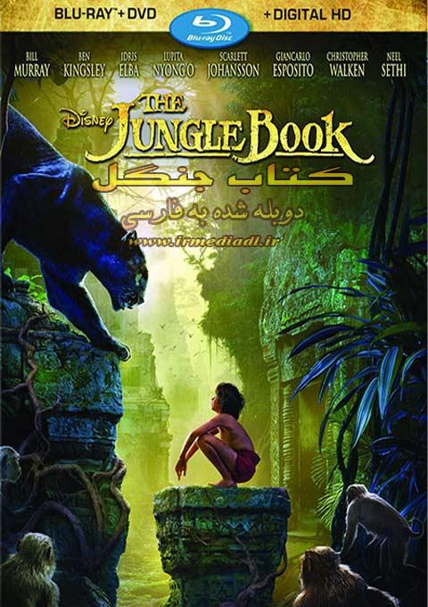 فیلم کتاب جنگل
