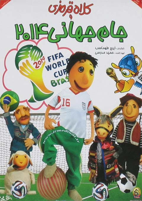 دانلود فیلم کلاه قرمزی و جام جهانی 2014