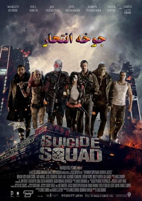 فیلم جوخه انتحار