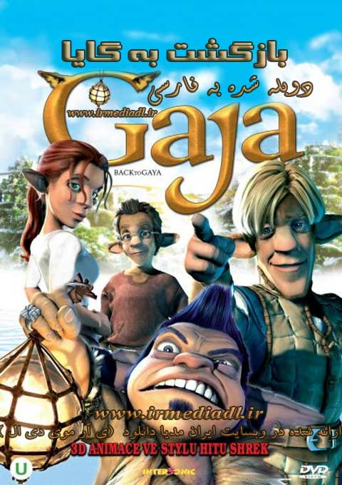 انیمیشن بازگشت به گایا  (بو، زینو و اسنورک ها)