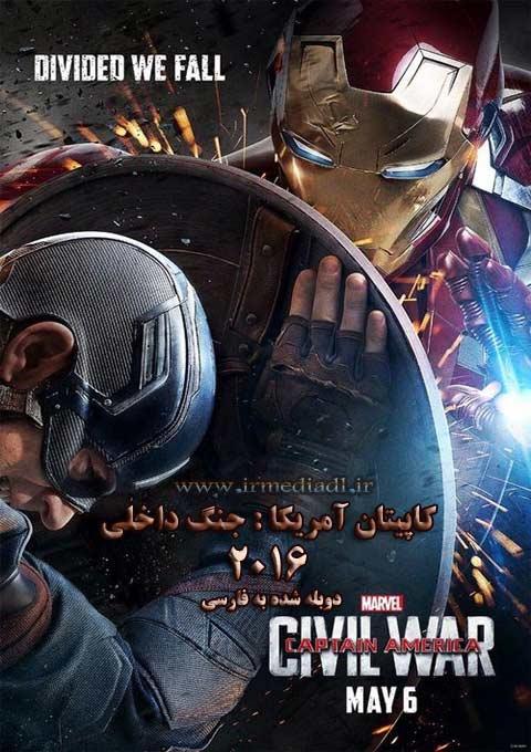 فیلم کاپیتان امریکا: جنگ داخلی