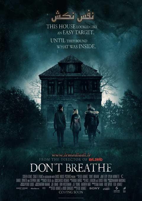فیلم نفس نکش