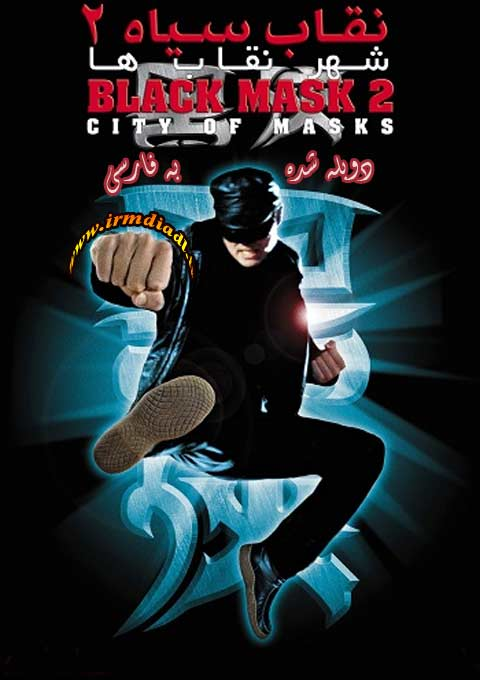 فیلم نقاب سیاه 2 (شهر نقاب ها)