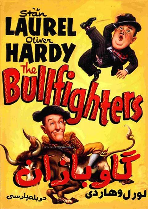 دانلود فیلم گاوبازان لولر و هاردی - The Bullfighters 1945