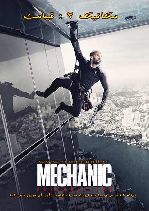 فیلم مکانیک 2 : قیامت