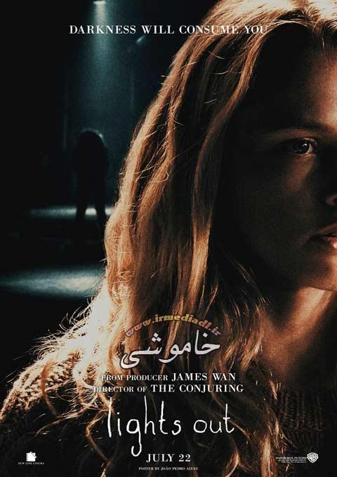 فیلم خاموشی