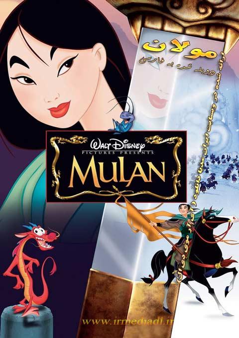 کارتون Mulan 1998