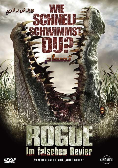 فیلم تمساح