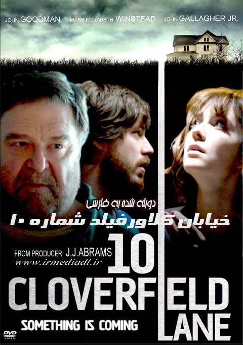 فیلم خیابان کلاورفیلد شماره 10