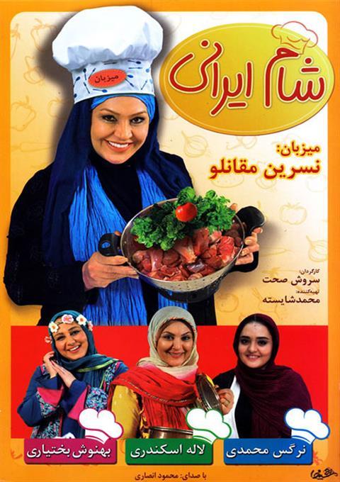 دانلود قسمت اول فصل هشتم شام ایرانی به میزبانی نسرین مقانلو