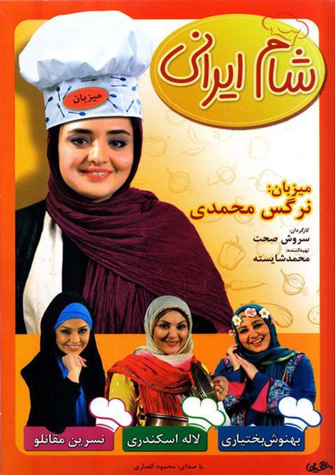 دانلود قسمت دوم فصل هشتم شام ایرانی به میزبانی نرگس محمدی