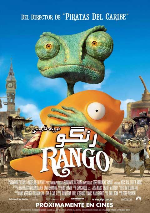 کارتون Rango 2011