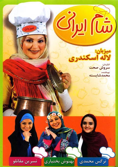 دانلود قسمت سوم فصل هشتم شام ایرانی به میزبانی نرگس محمدی