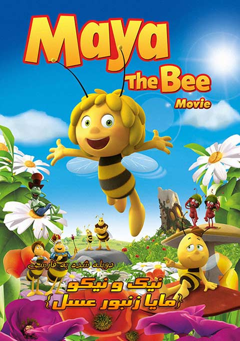 کارتون Maya the Bee Movie 2014