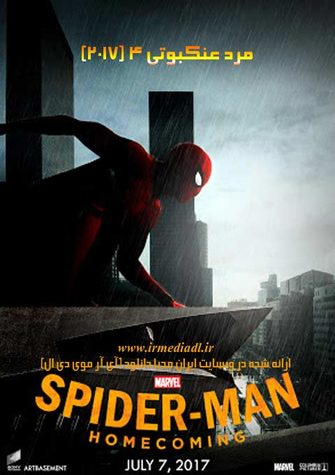 فیلم مرد عنکبوتی 2017