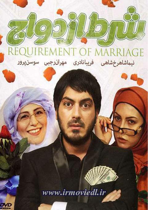 دانلود فیلم شرط ازدواج