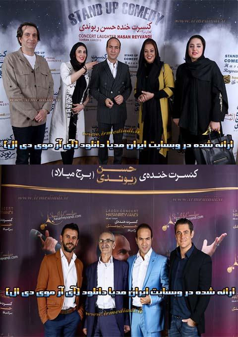 دانلود کنسرت طنز حسن ریوندی در برج میلاد