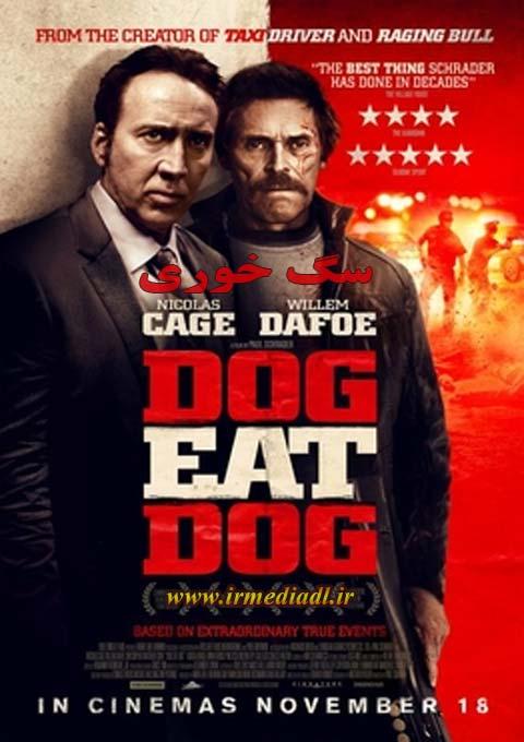 فیلم سگ خوری