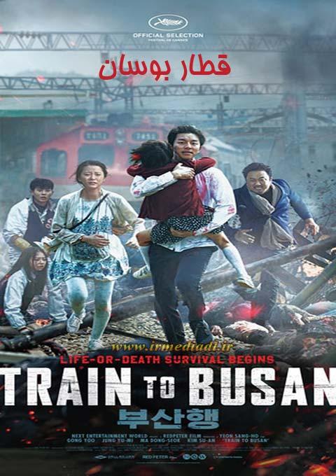 فیلم قطار بوسان