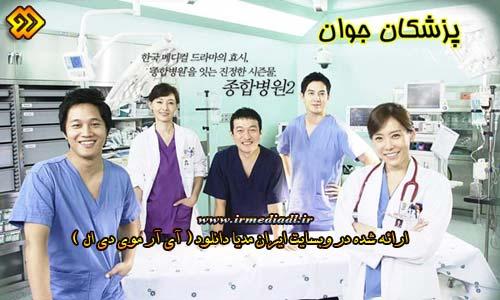 دانلود سریال  پزشکان جوان با دوبله فارسی