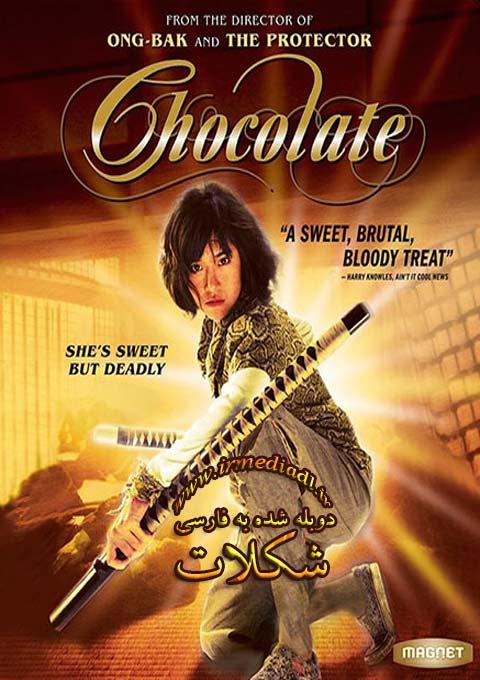 فیلم شکلات