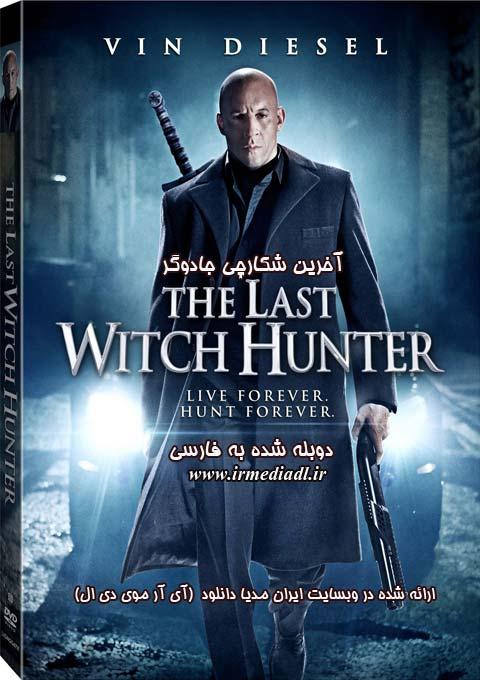 فیلم آخرین شکارچی جادوگر