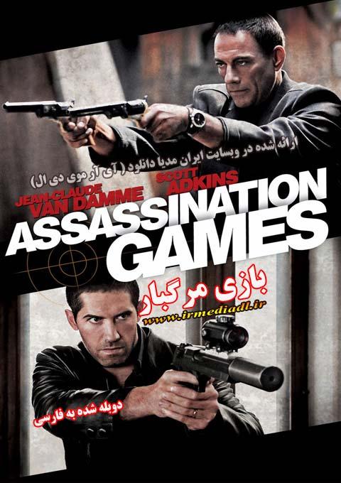 فیلم بازی مرگبار