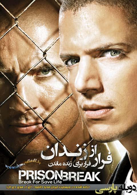 دانلود سریال  فرار از زندان با دوبله فارسی