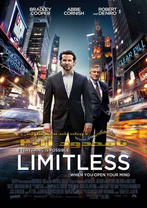 فیلم نامحدود limitless 2011