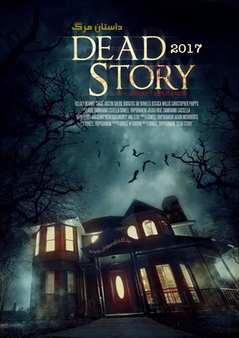 فیلم داستان مرگ