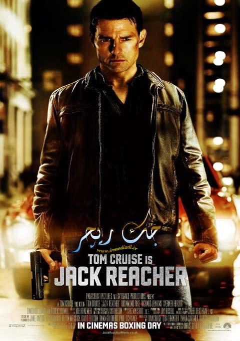 فیلم جک ریچر