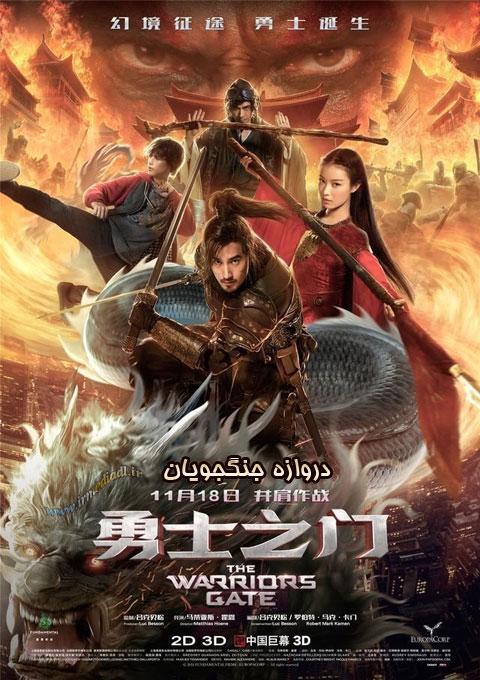 فیلم دروازه جنگجویان