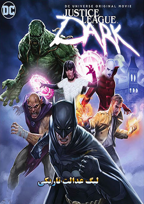 کارتون Justice League Dark 2017