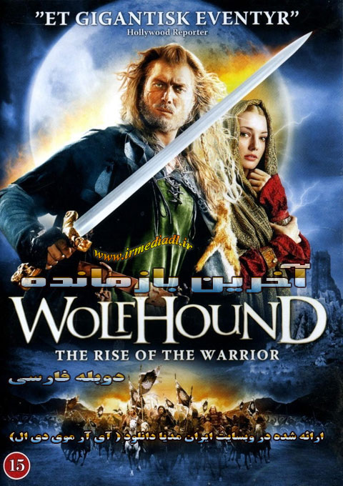 فیلم آخرین بازمانده Wolfhound 2006