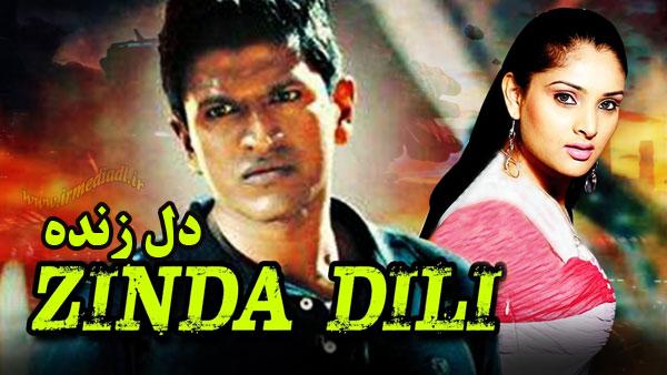 فیلم زنده دل Zinda Dili 2017