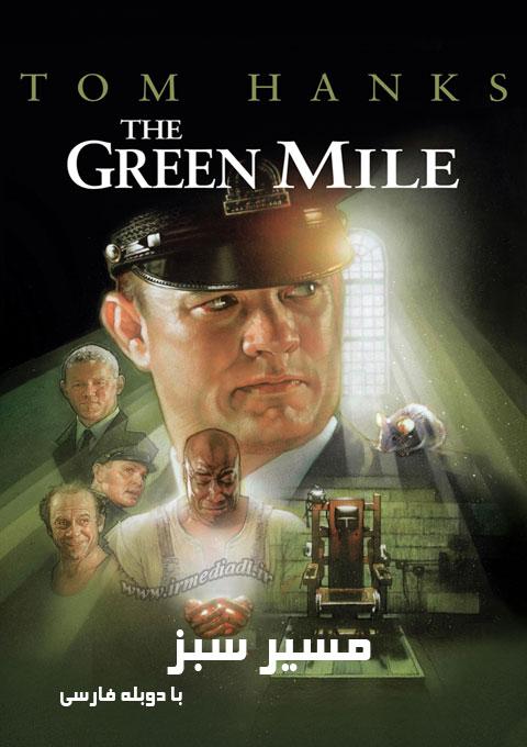فیلم مسیر سبز The Green Mile 1999