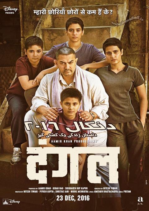 دانلود فیلم هندی دنگال Dangal 2017