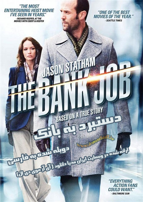 فیلم دستبرد به بانک The Bank Job 2008