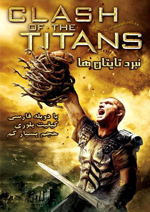 فیلم نبرد تایتان ها Clash of the Titans 2010