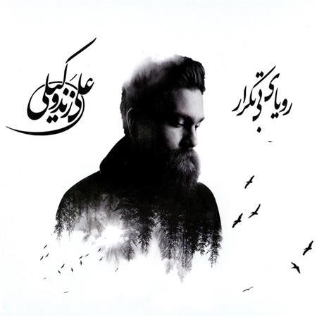دانلود آلبوم علی زند وکیلی به نام بی تکرار