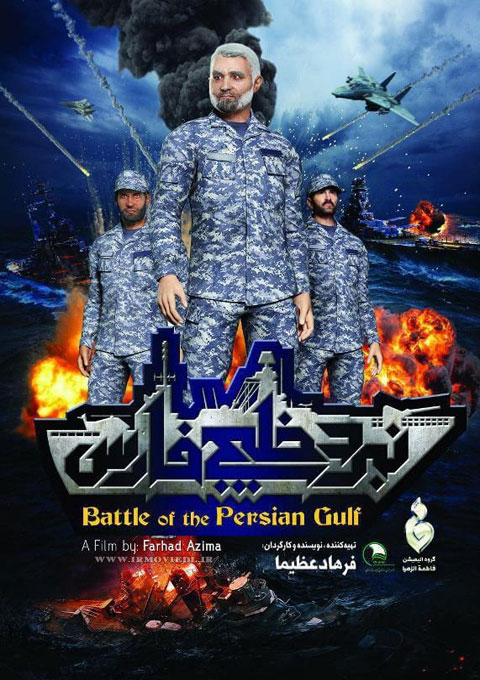 کارتون Battle of the Persian Gulf 2017