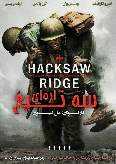 فیلم سه تیغ اره ای Hacksaw Ridge 2016