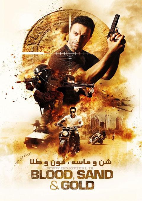 دانلود فیلم شن ، خون و طلا  Blood Sand and Gold 2017