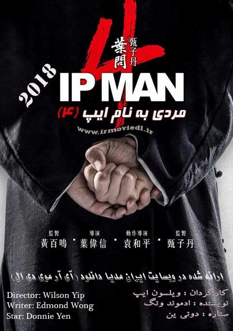 دانلود فیلم مردی به نام ایپ 4  Ip Man 4 2018