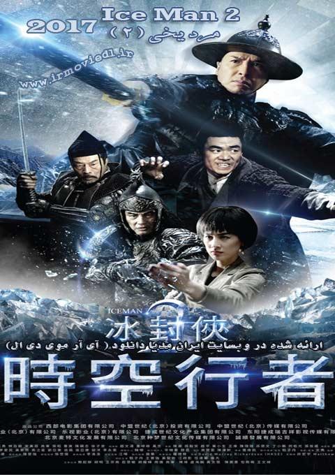 دانلود فیلم مرد یخی 2  IceMan 4 2018
