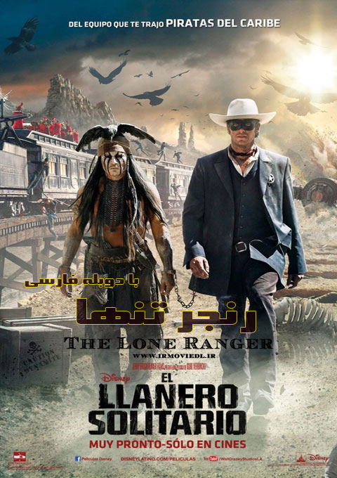 فیلم رنجر تنها The Lone Ranger 2013